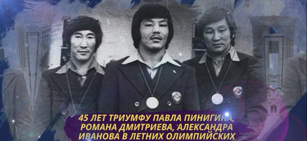 45 лет триумфа Павла Пинигина, Романа Дмитриева и Александра Иванова